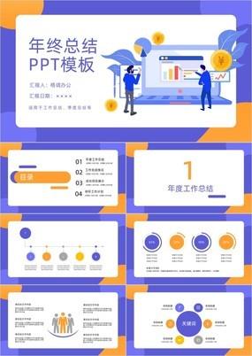 紫色扁平化设计个人年终总结汇报PPT模板