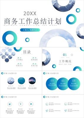 蓝色渐变圆环商务工作总结计划PPT模板