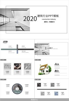 现代黑白风室内设计建筑装饰行业客户会谈PPT模板