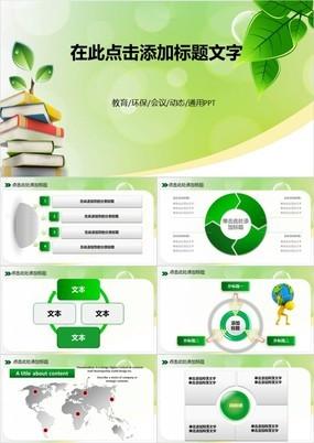 绿色树叶清新风小学老师学校教育活动PPT模板