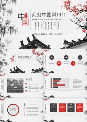 个性中国风水墨画年终总结新年计划汇报PPT模板