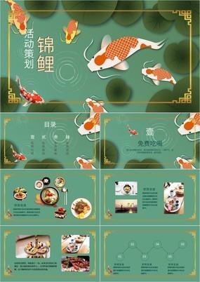 中国风绿色清新中国锦鲤活动策划PPT模板