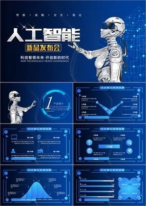科技智领未来AI人工智能产品发布会PPT模板