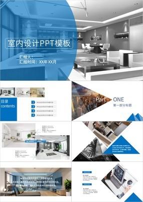 蓝色简约动态室内设计家居装修PPT模板