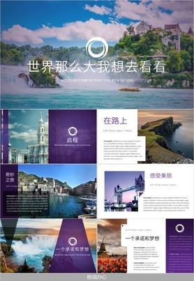 紫色系杂志风旅游公司国内外景点策划宣传通用模板