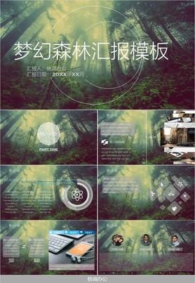 梦幻迷雾森系通用设计师个人工作汇报总结PPT模板