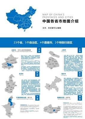 高端大气中国地图ppt 各省市地图 省市介绍