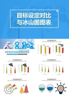 冰山手绘风企业图表合集与目标设定图表PPT模板
