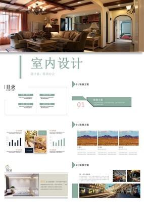 宣传相册风室内设计装饰装潢装修公司介绍PPT模板