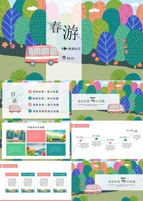 手绘插画风学校早春踏青春游活动策划通用PPT模板
