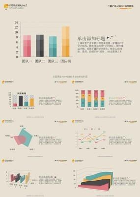 精美彩色渐变10页数据分析类型PPT图表