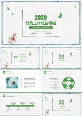 绿色简约小清新年中工作汇报通用PPT模板