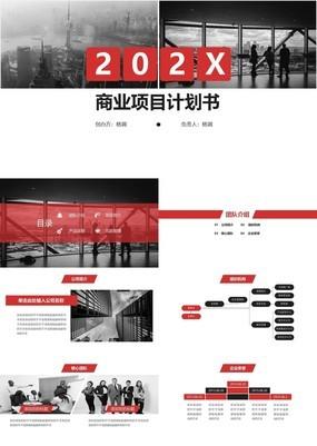 简约实用商业创业项目计划书ppt模板