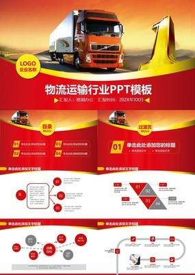 高端红色渐变物流运输行业通用动态PPT模板