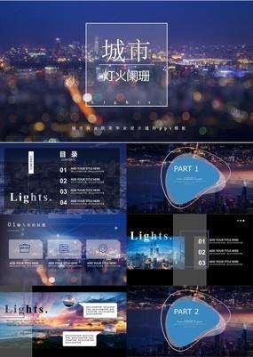 夜景都市风城市旅游房地产商业计划书通用PPT模板