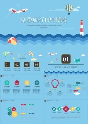 浅蓝扁平化夏季自驾游旅行攻略指南通用PPT模版