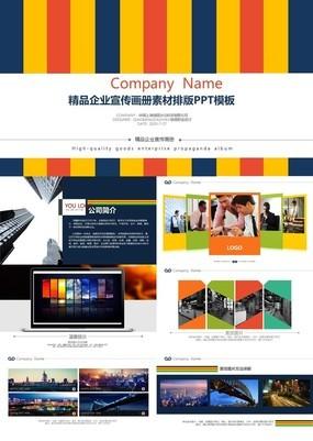 彩色精美创意企业宣传图文画册通用PPT模板