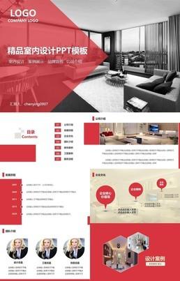 红色大气精美室内设计装饰公司宣传通用PPT模板