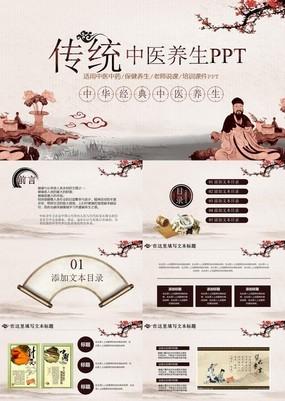 典雅古风中华传统文化中医医学养生通用PPT模板