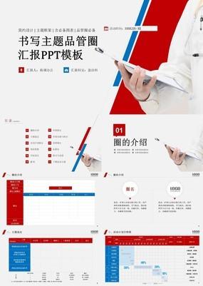 红蓝简约职业风降低护理文书写主题品管圈PPT模板