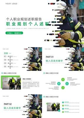 绿色消防员职业规划个人述职通用PPT模板