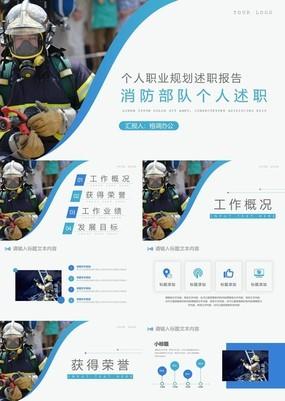 高端蓝色简约消防部个人职业规划述职报告PPT模板