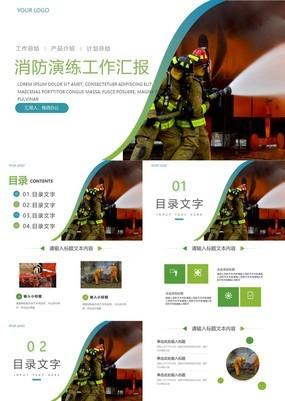 高端绿色消防演练工作汇报总结PPT模板