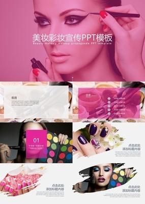 紫色欧美大气美妆彩妆品牌宣传实用PPT模板
