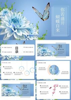 蓝色清新蝴蝶系企业产品发布会商务宣传PPT模板