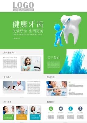绿色简约医疗风牙科医院介绍产品说明推广PPT模板