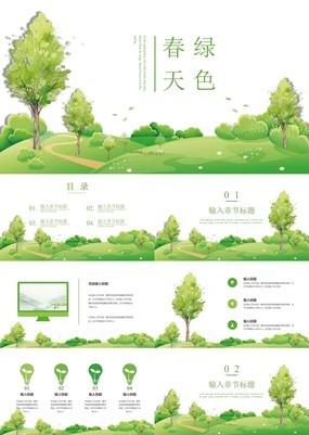 绿色手绘森系社会公益植树节公益宣传通用PPT模板
