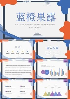 蓝橙撞色活力风广告设计公司工作汇报通用PPT模板