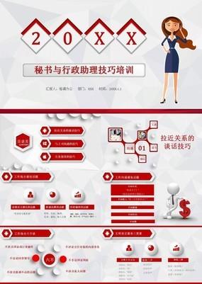 商务红微立体公司秘书与行政助理技巧培训PPT模板