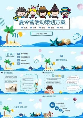 蓝色简洁夏令营活动策划方案PPT模板