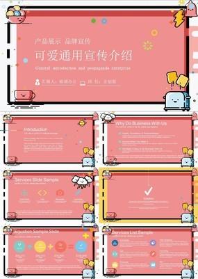 MBE粉色卡通风企业品牌宣传产品展示PPT模板