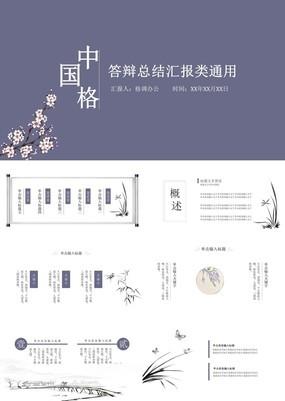 莫兰迪色中国风汉语言专业毕业答辩通用PPT模板