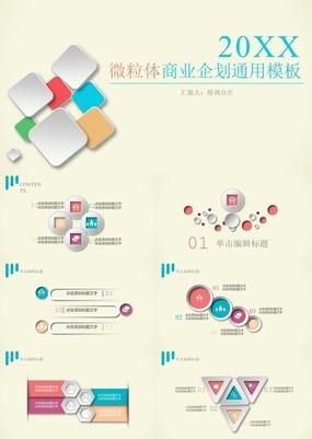 多彩简约微立体教育机构公司商业计划书PPT模板