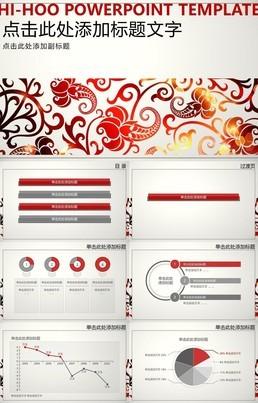 绚丽红色创意花纹工作总结实用PPT模板