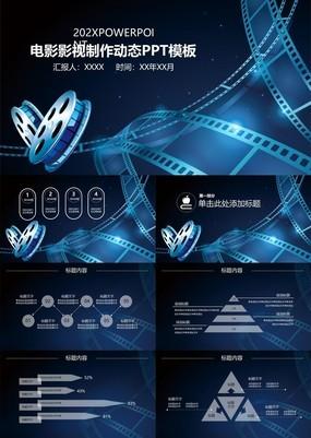 蓝色大气科幻电影影视制作动态PPT模板