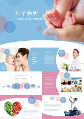 蓝色简约温馨月子会所企业宣传通用PPT模板