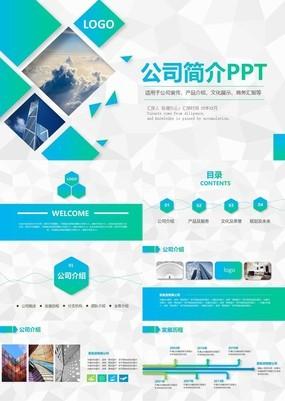 淡蓝简约清新商务通用企业宣传PPT模板