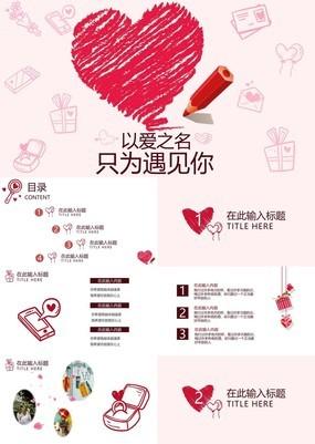 爱心温馨浪漫七夕情人节告白求婚通用PPT模板