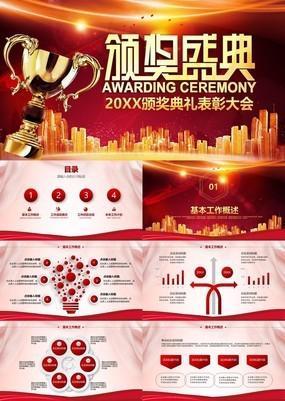 红色简洁颁奖典礼表彰大会通用PPT模板