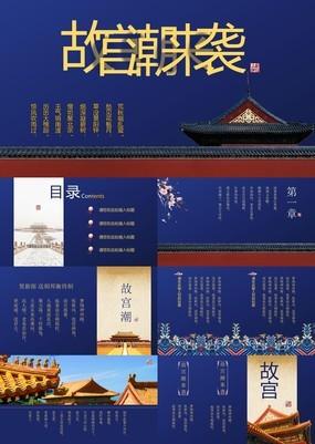 蓝色大气故宫潮来袭传统文化宣传通用PPT模板
