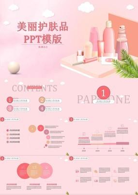 经典粉色扁平化美丽护肤品发布展示宣传PPT模板