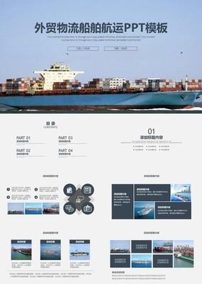 灰色稳重商务风外贸进出口物流公司装卸PPT模板