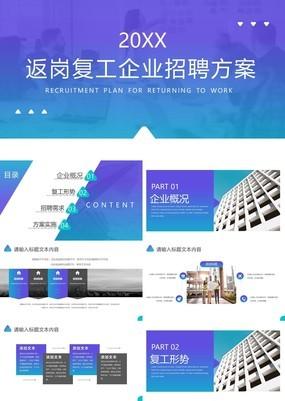 蓝紫色简约返岗复工企业招聘方案PPT模板