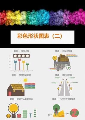 精美彩色形状商务营销策划通用PPT模板