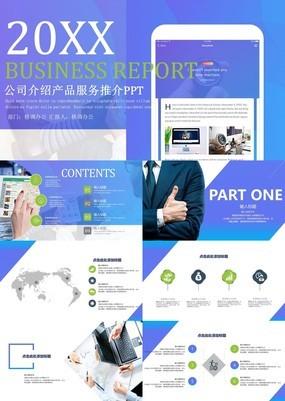 欧美清新海报风公司简介服务推介产品介绍PPT模板