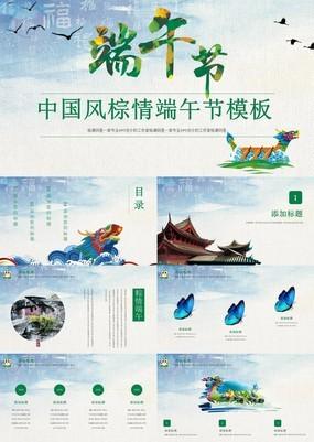 大气海报国风传统端午节赛龙舟习俗简介PPT模板